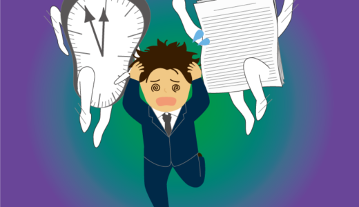 時間と仕事に追われている人のイラスト