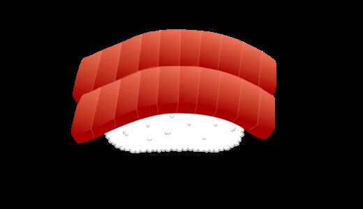 まぐろの握り寿司のイラスト