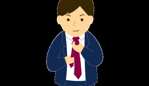 ネクタイを締めている人のイラスト