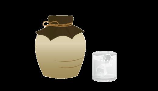 焼酎のイラスト