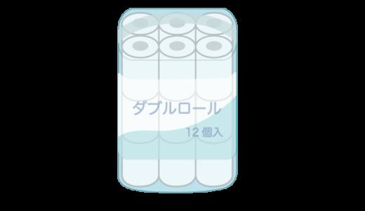 トイレットペーパーセット(ダブルロール、シングルロール)のイラスト