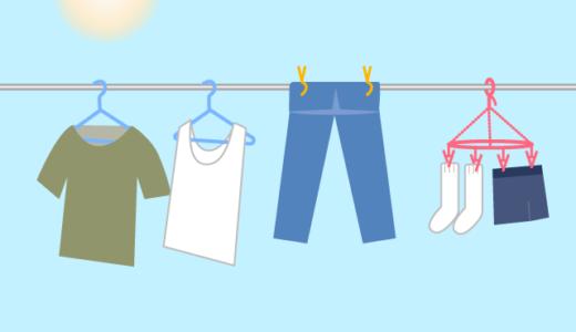 干している洗濯物のイラスト(部屋干しver.あり)