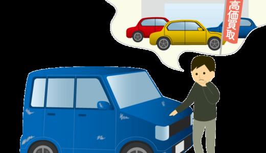 車を売るかどうか悩んでいる人のイラスト