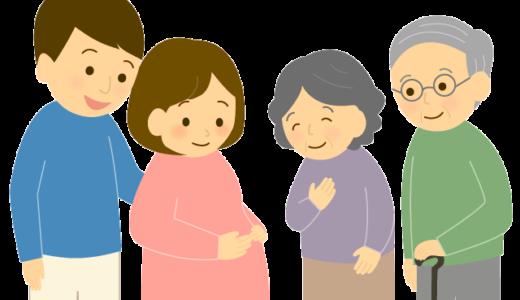 妊婦が、孫のできる祖父、祖母と団欒している様子を描いたイラスト