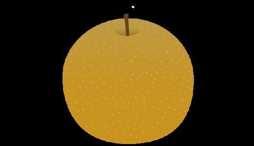 梨(ナシ)のイラスト