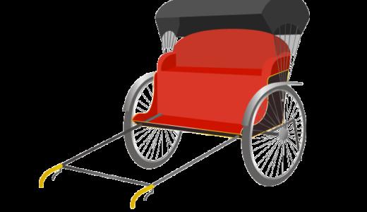 人力車のイラスト