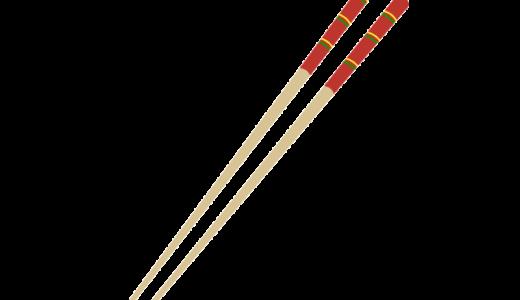 菜箸(さいばし)のイラスト