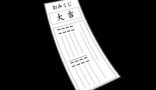 おみくじ(大吉、中吉、小吉、吉、末吉、凶、大凶)のイラスト