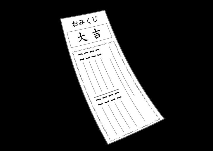 大吉のイラスト