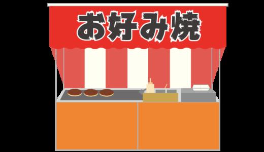 《夏祭り》お好み焼き(出店)のイラスト