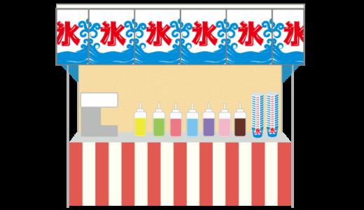《夏祭り》かき氷(出店)のイラスト