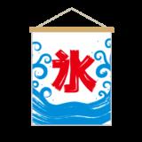 かき氷の旗のイラスト