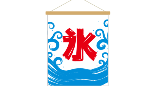 かき氷(旗)のイラスト