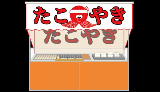 《夏祭り》たこ焼き(出店)のイラスト