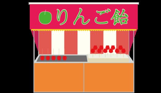 《夏祭り》りんご飴(出店)のイラスト
