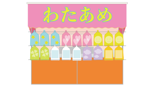 《夏祭り》わたあめ(出店)のイラスト