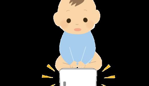 スマホで動画を見ている赤ちゃんのイラスト