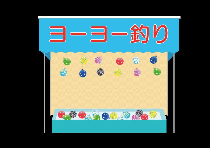 夏祭りヨーヨー釣り出店のイラスト イラスト本舗