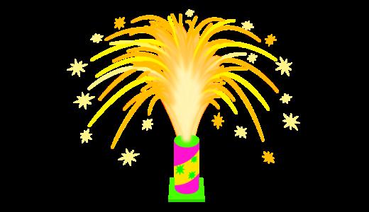 置き型花火のイラスト