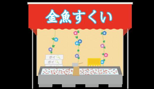 《夏祭り》金魚すくい(出店)のイラスト