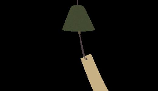 風鈴のイラスト