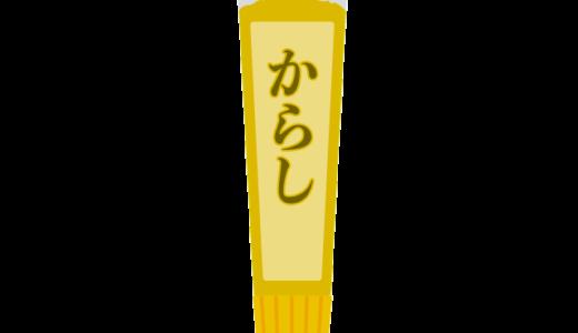 からし(チューブ)のイラスト