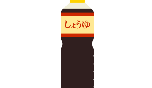 しょうゆ(醤油)のイラスト