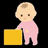 つかまり立ちする赤ちゃん(女の子)