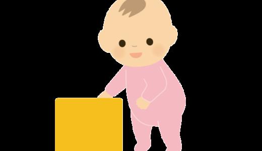 つかまり立ちする赤ちゃんのイラスト