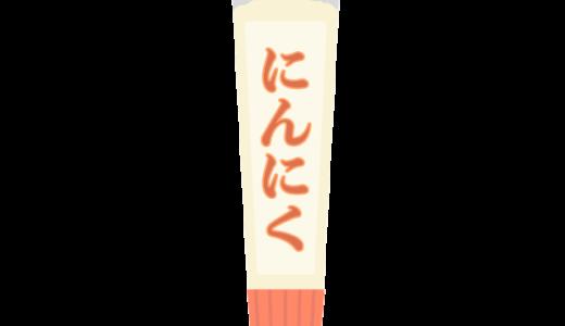 にんにく(チューブ)のイラスト