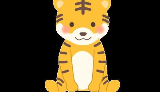 虎(トラ)のイラスト