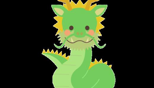 龍(ドラゴン)のイラスト