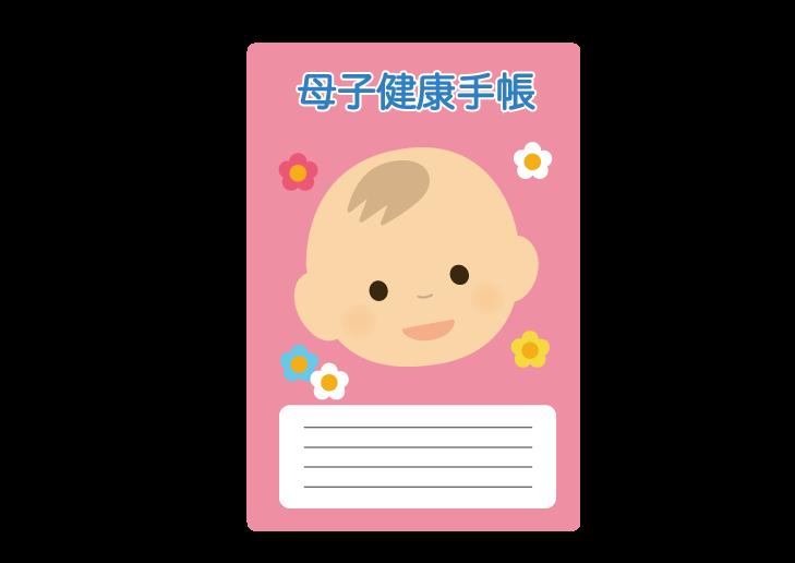 母子手帳のイラスト