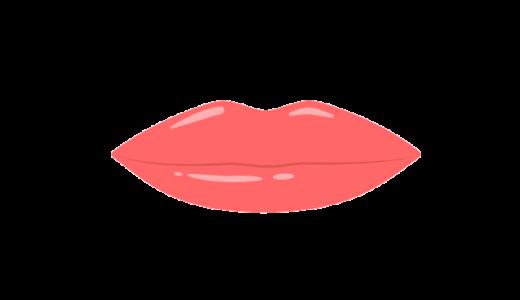潤った唇のイラスト