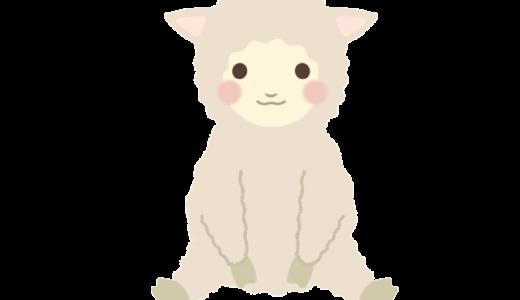 羊(ヒツジ)のイラスト