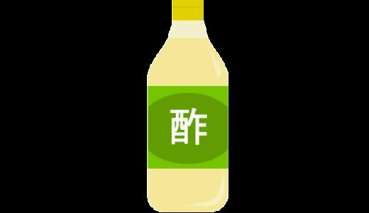 酢のイラスト