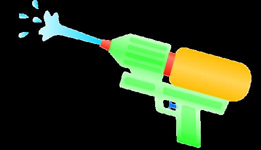 水鉄砲のイラスト