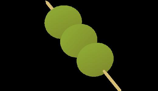茶団子のイラスト
