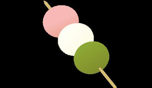 3色団子のイラスト