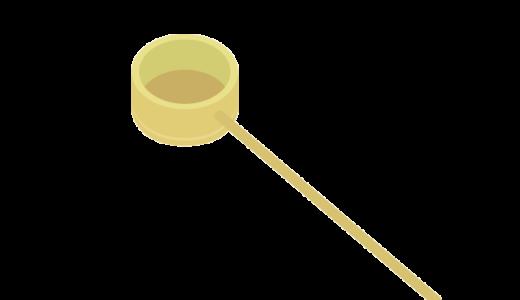 柄杓のイラスト