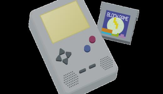小型ゲーム機の無料イラスト