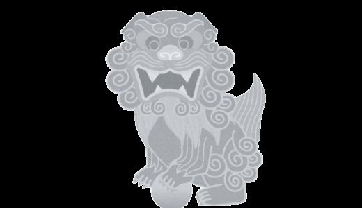 狛犬(獅子・阿形)のイラスト