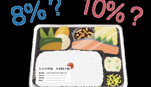 コンビニ弁当の税率は何%!?的なイラスト