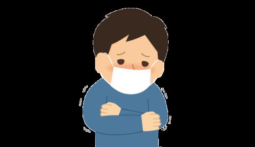 寒気がしている人のイラスト