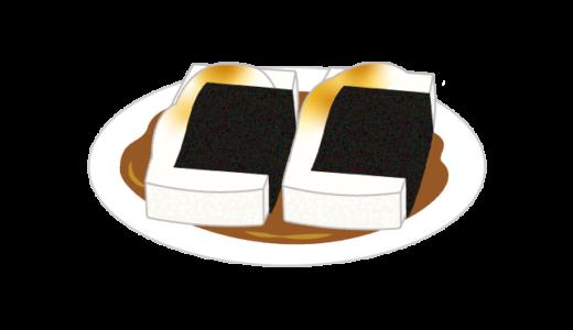 しょう油餅のイラスト