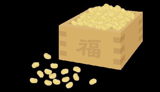 豆まきの豆のイラスト