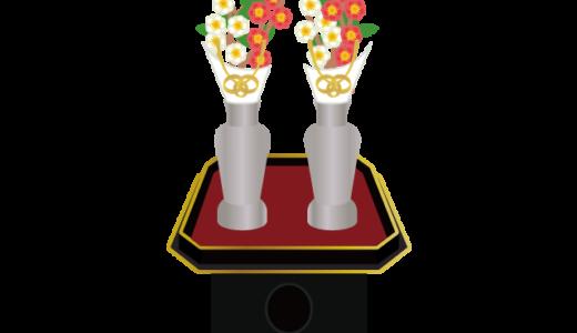 三方飾り(梅の花、熨斗、瓶子、三方)のイラスト