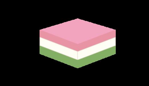 菱餅のイラスト(台あり、なし)