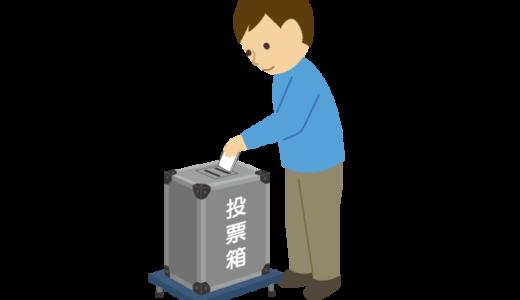 選挙の投票をしている人のイラスト
