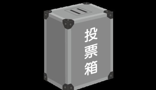 投票箱のイラスト